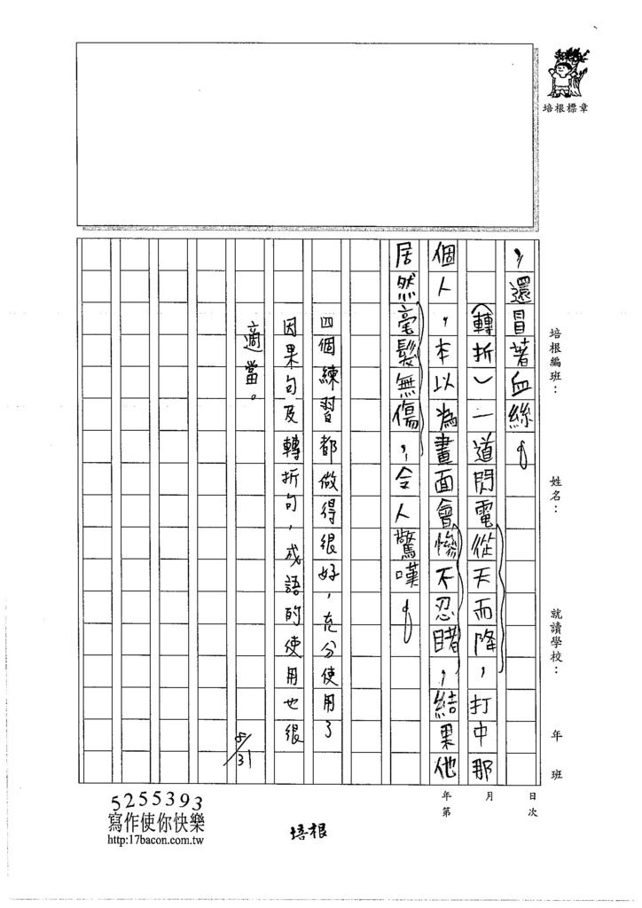 106W6109 王翊嘉(3)
