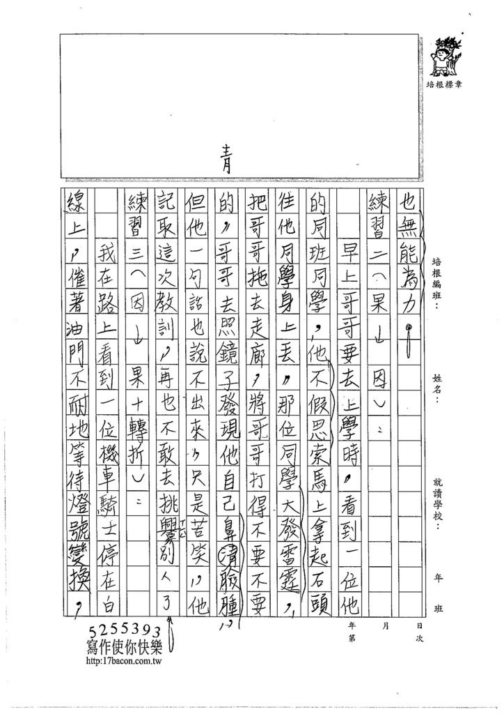 106W6109 林庭宇(2)