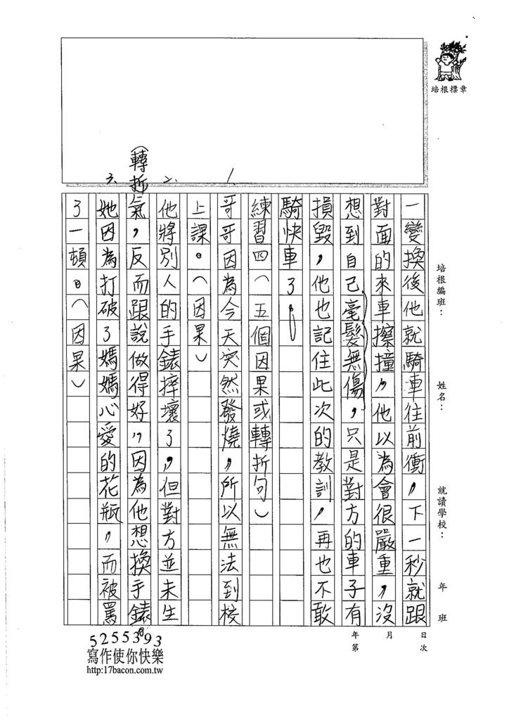 106W6109 林庭宇(3)