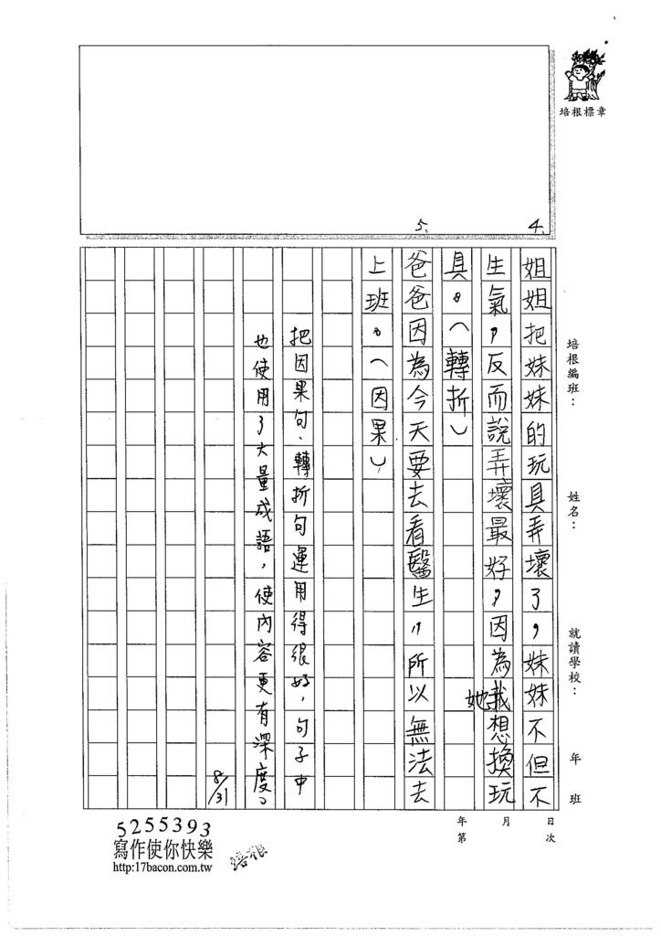 106W6109 林庭宇(4)