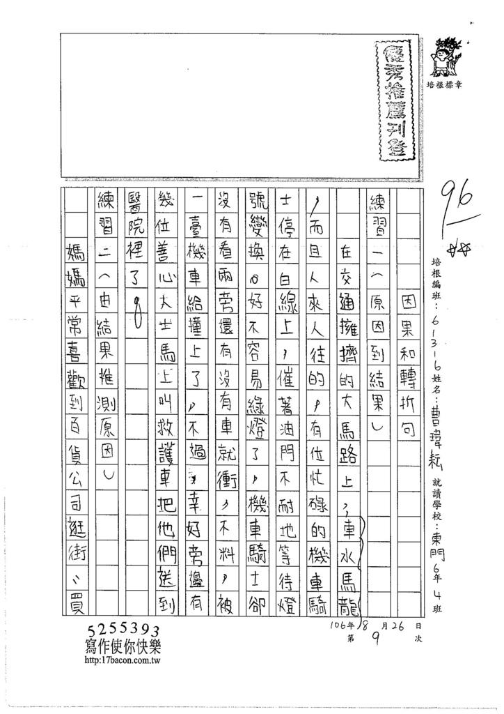 106W6109 曹瑋耘 (1)