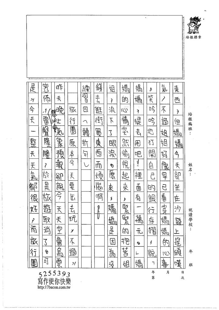 106W6109 曹瑋耘 (2)