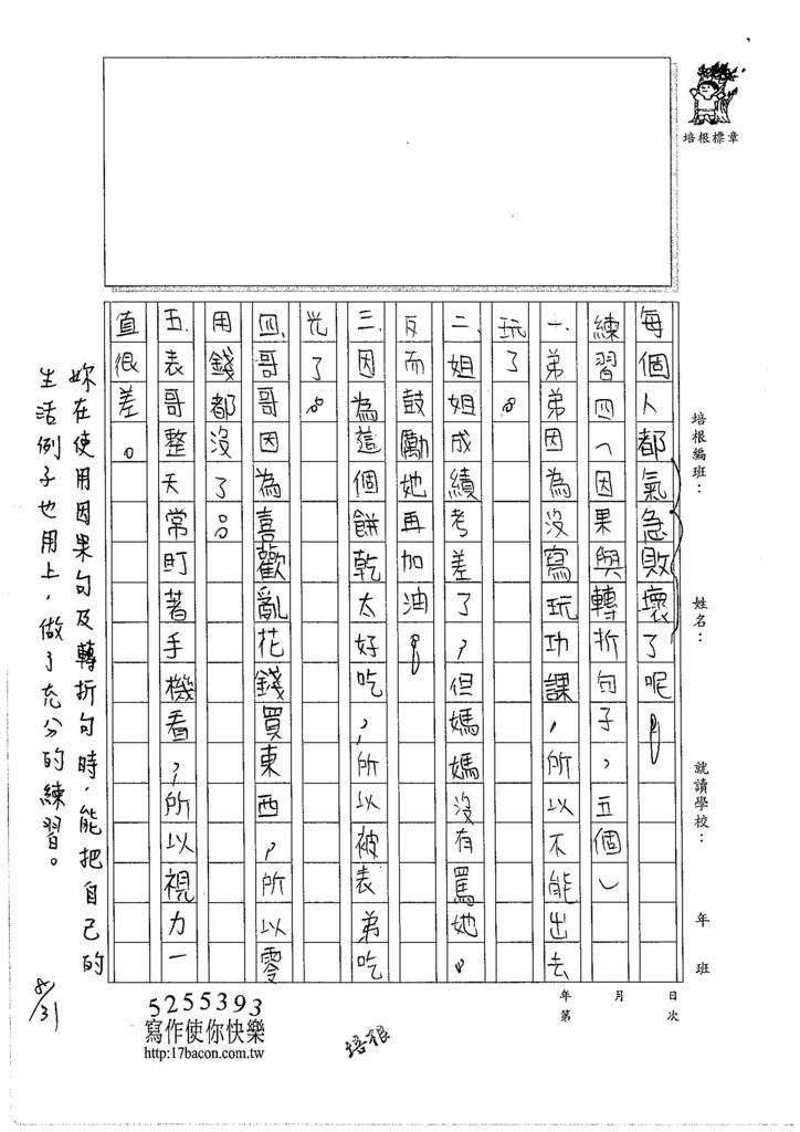106W6109 曹瑋耘 (3)