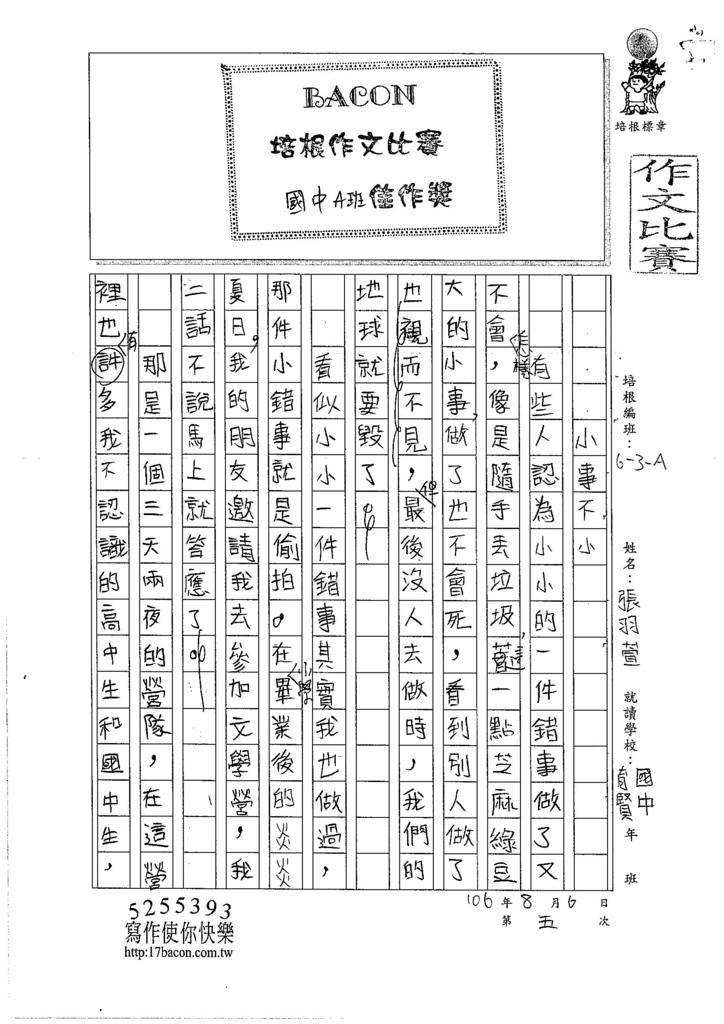 106W6105 張羽萱 (1)