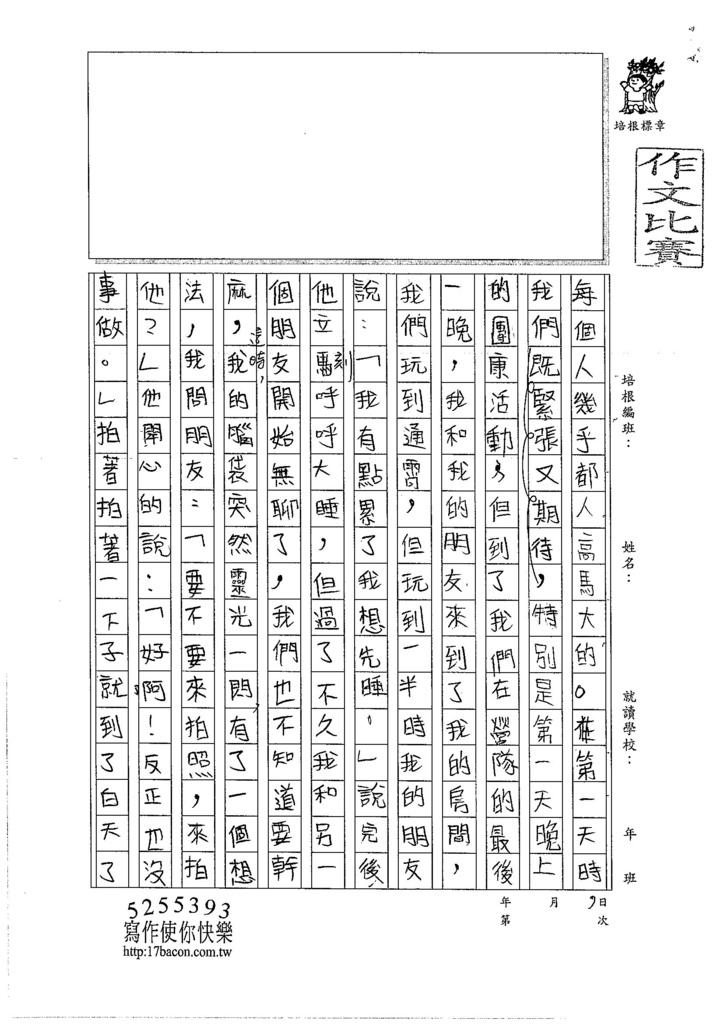 106W6105 張羽萱 (2)