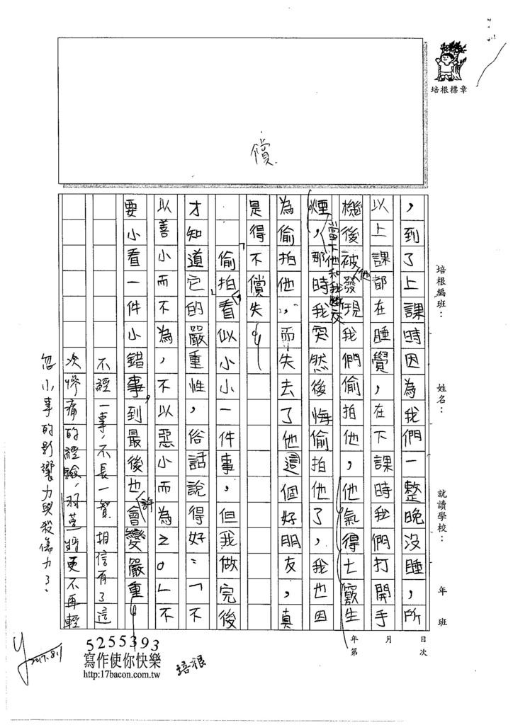 106W6105 張羽萱 (3)