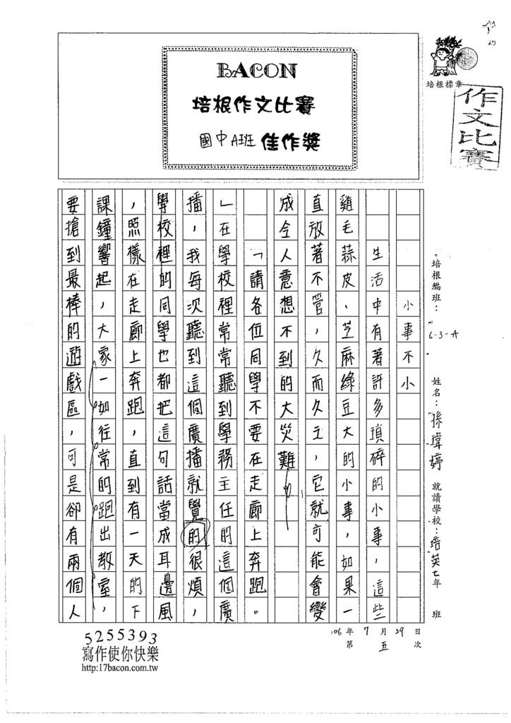 106WA105 孫瑋婷 (1)