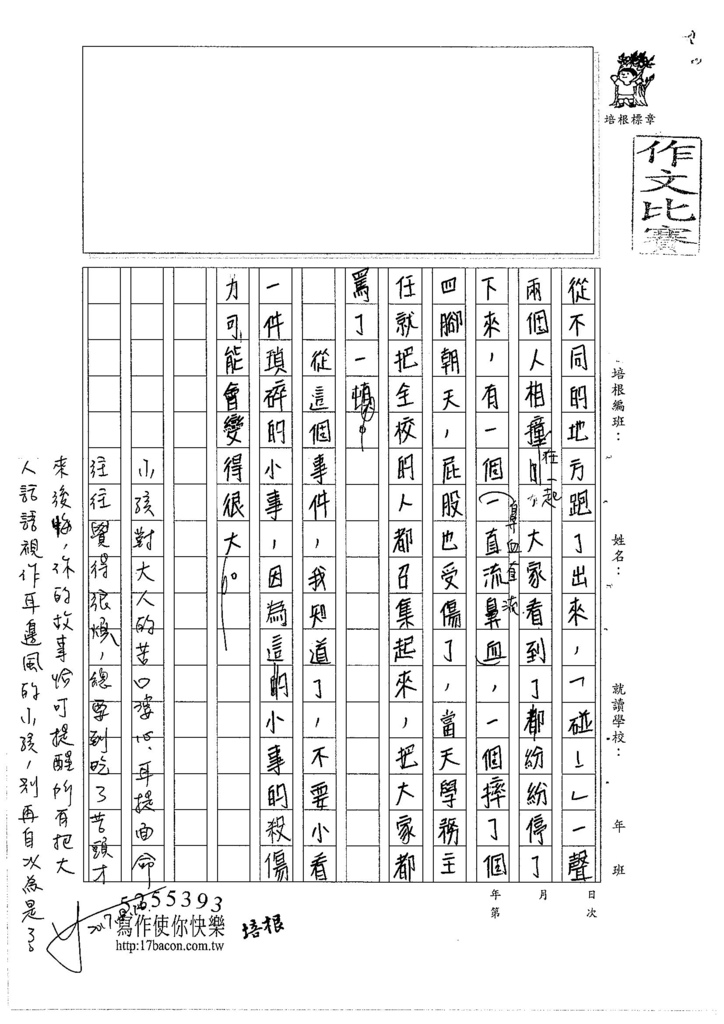 106WA105 孫瑋婷 (2)
