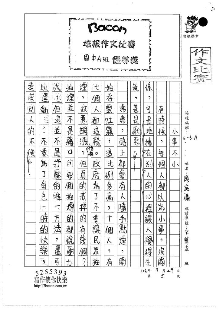 106WA105 廖庭儀 (1)