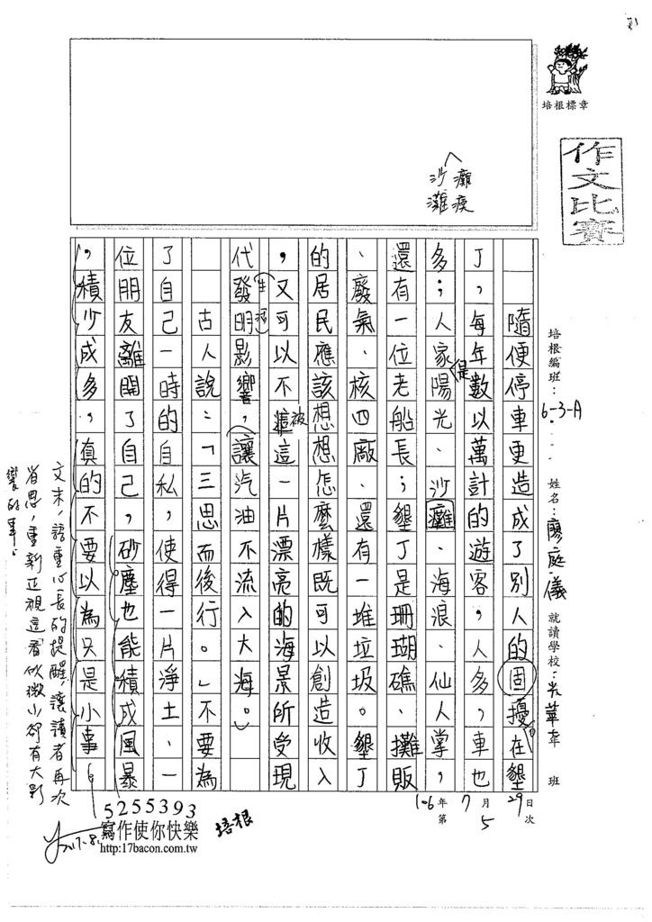 106WA105 廖庭儀 (2)