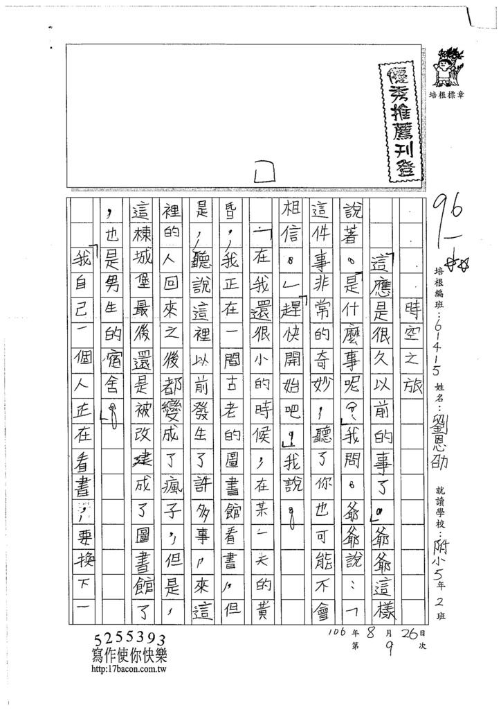 106W5109 劉恩劭 (1)