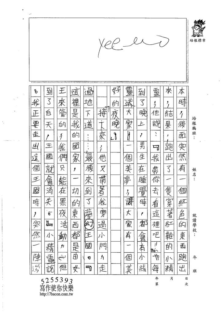 106W5109 劉恩劭 (2)
