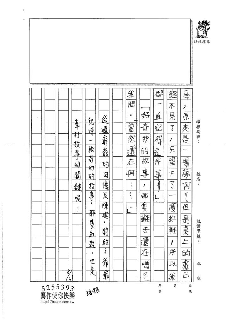 106W5109 劉恩劭 (3)