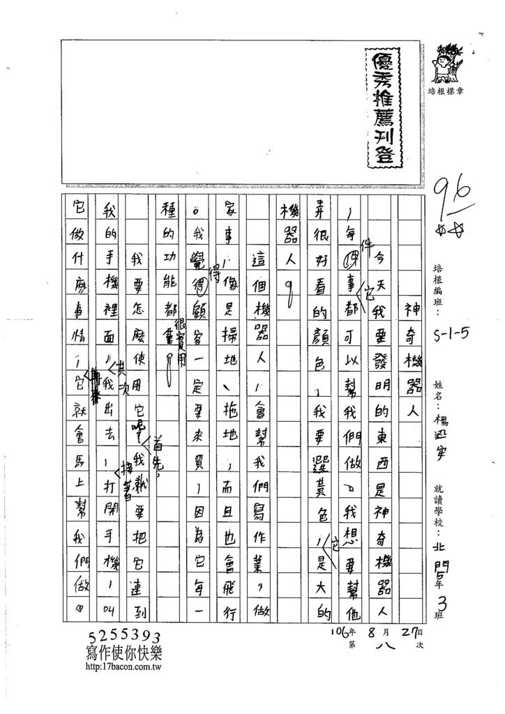 106W5108 楊迅安 (1)