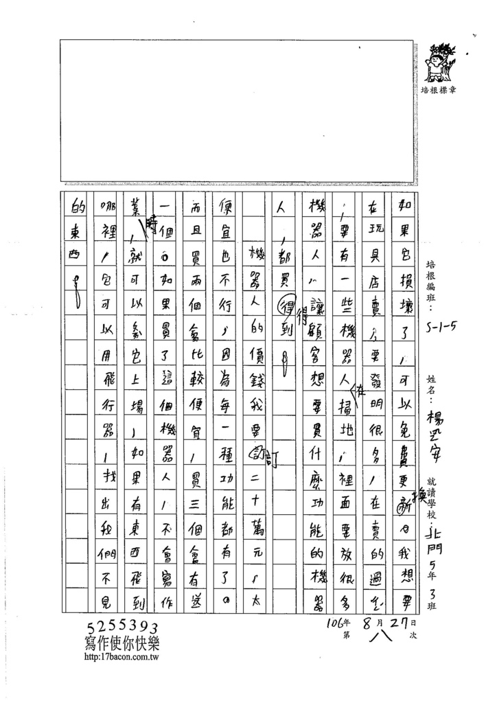 106W5108 楊迅安 (2)