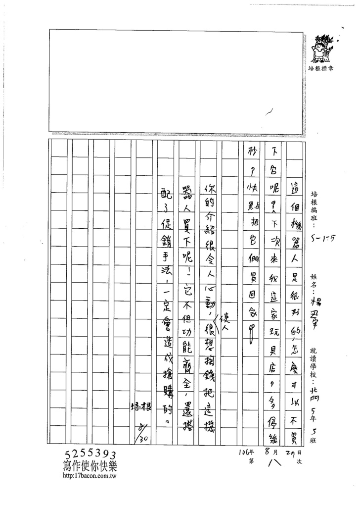 106W5108 楊迅安 (3)