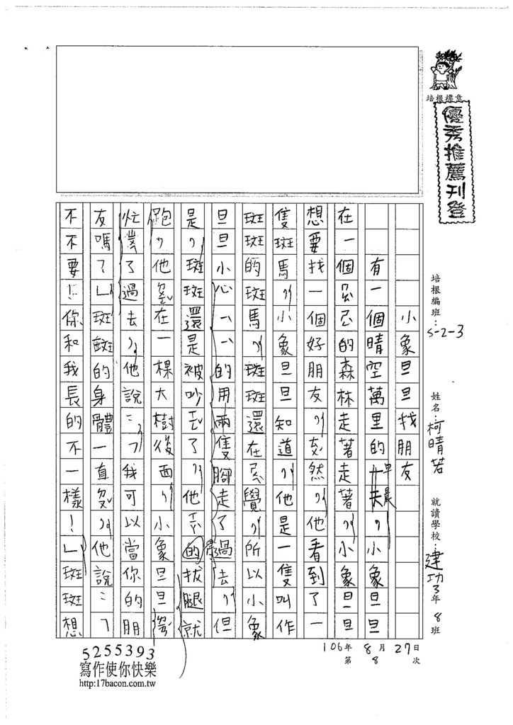 106W3108 柯晴若 (1)