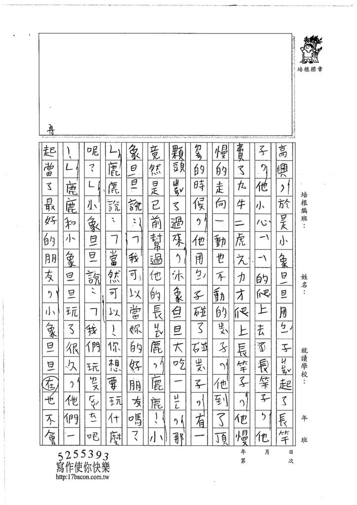 106W3108 柯晴若 (4)