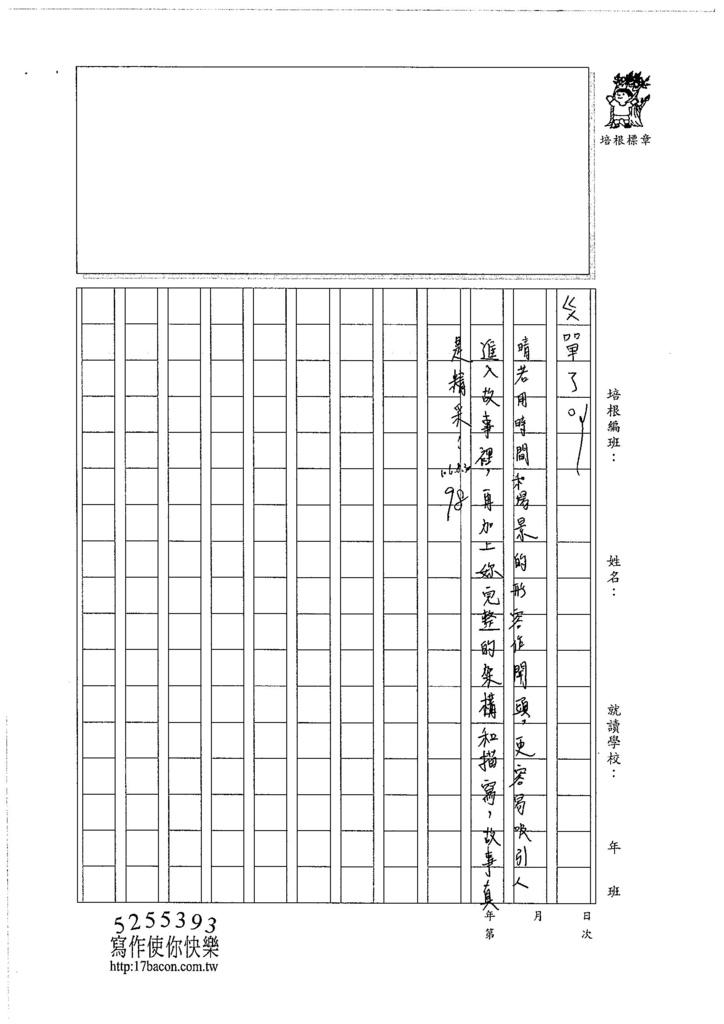 106W3108 柯晴若 (5)