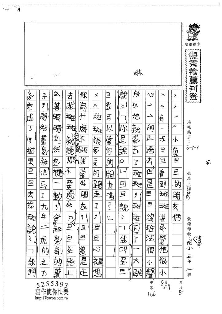106W3108 黃語蕎 (1)