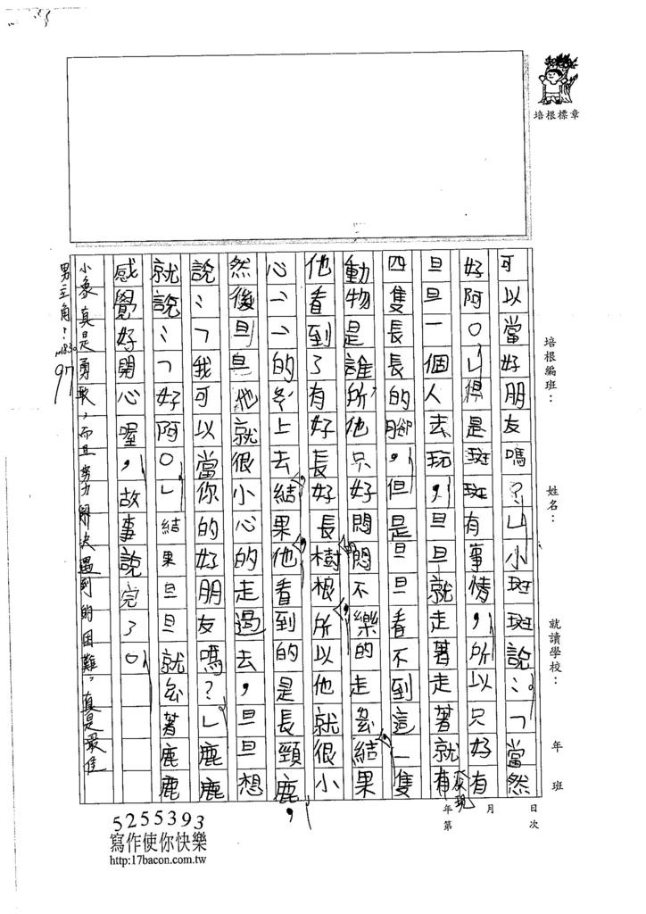 106W3108 黃語蕎 (2)