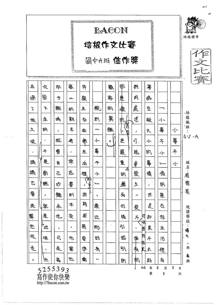 106WA105 周楷英 (1)