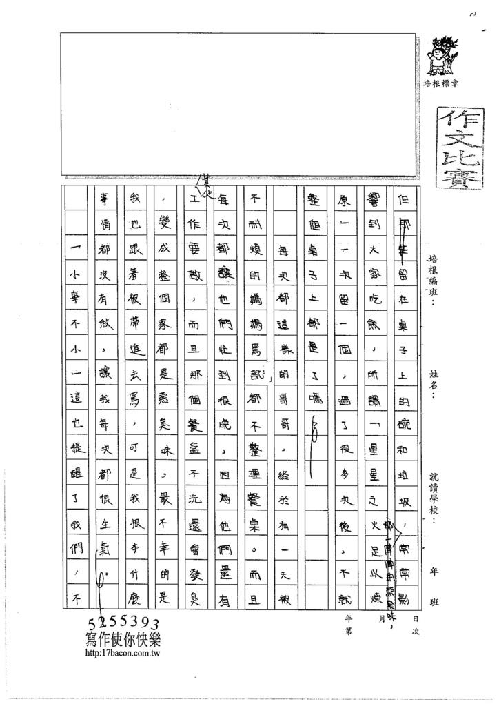 106WA105 周楷英 (2)