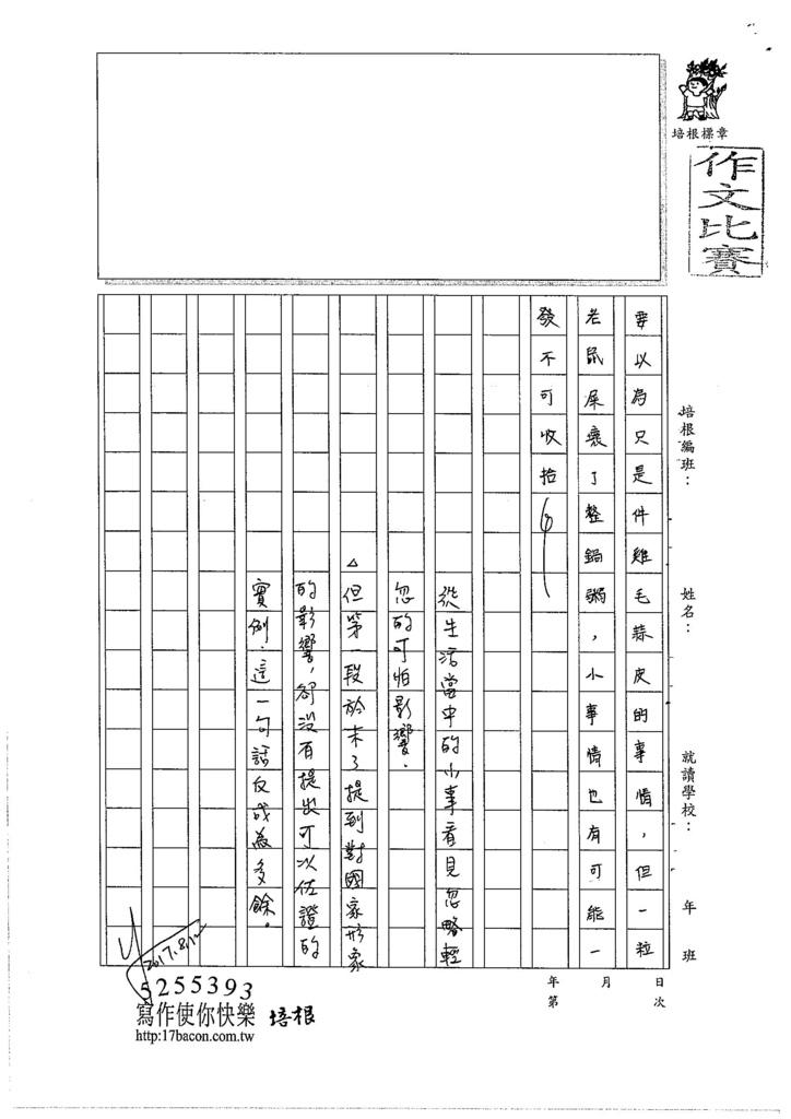 106WA105 周楷英 (3)
