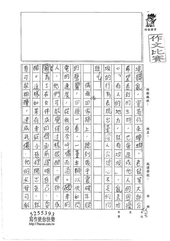 106WA105 林鈺添 (2)