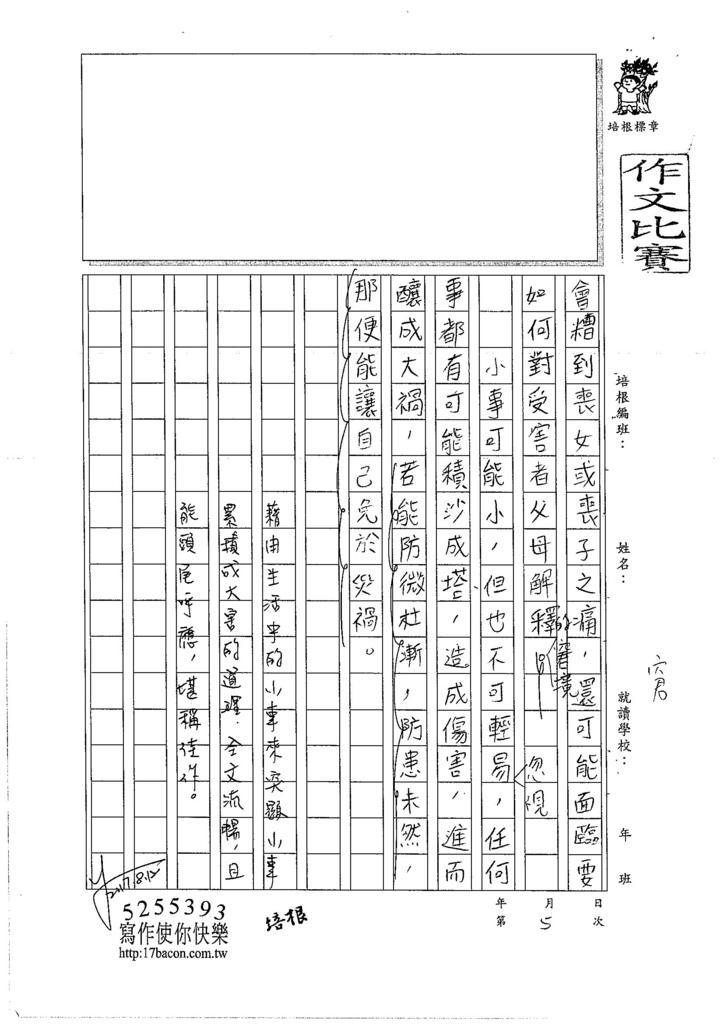 106WA105 林鈺添 (3)