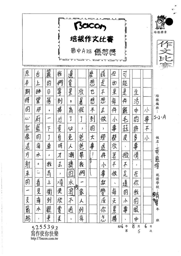 106WA105 黃盈瑄 (1)