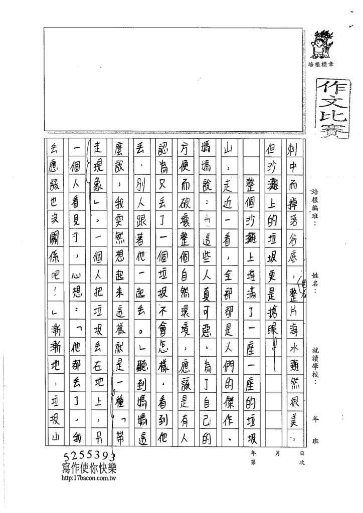 106WA105 黃盈瑄 (2)