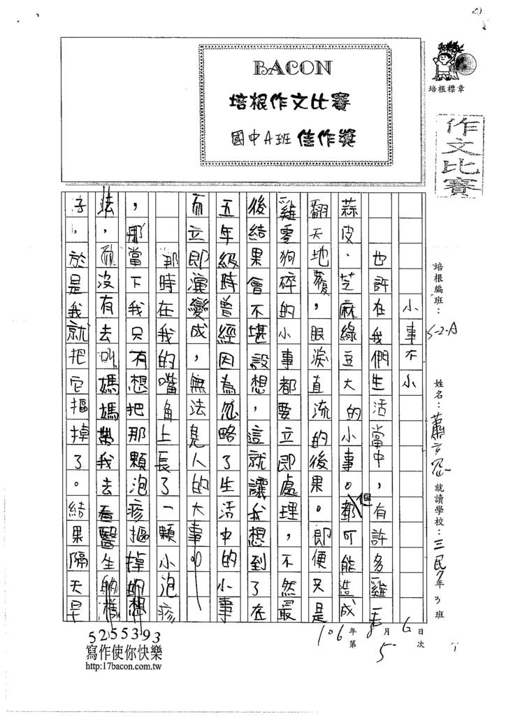 106WA105 蕭亮心 (1)