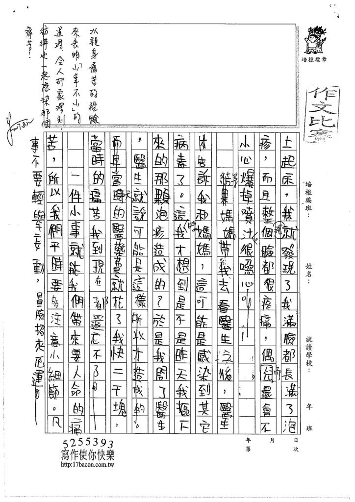 106WA105 蕭亮心 (2)