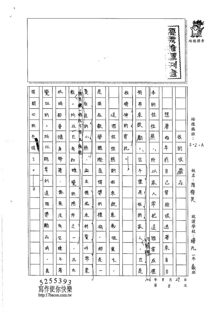 106WA108 周楷英 (1)