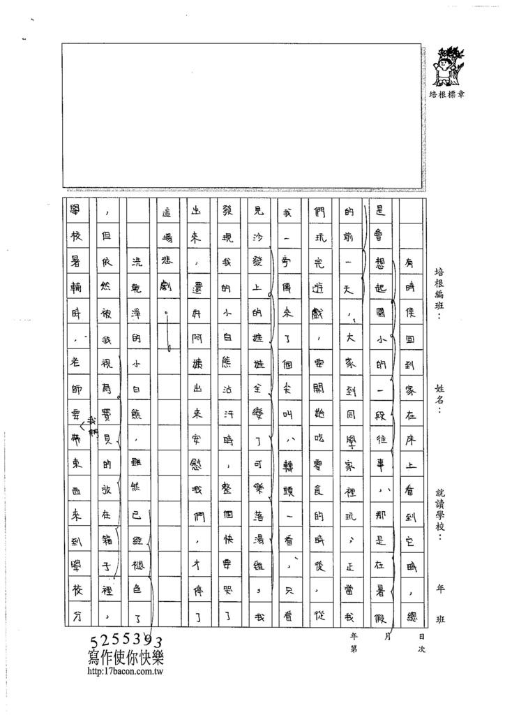 106WA108 周楷英 (2)