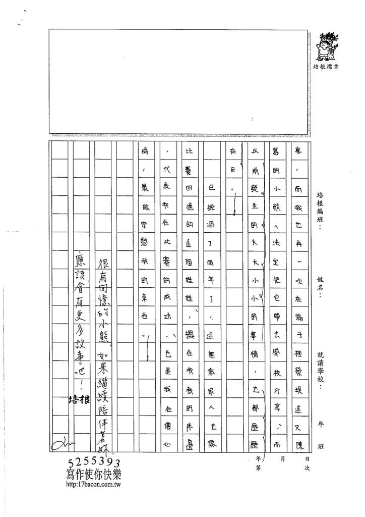 106WA108 周楷英 (3)
