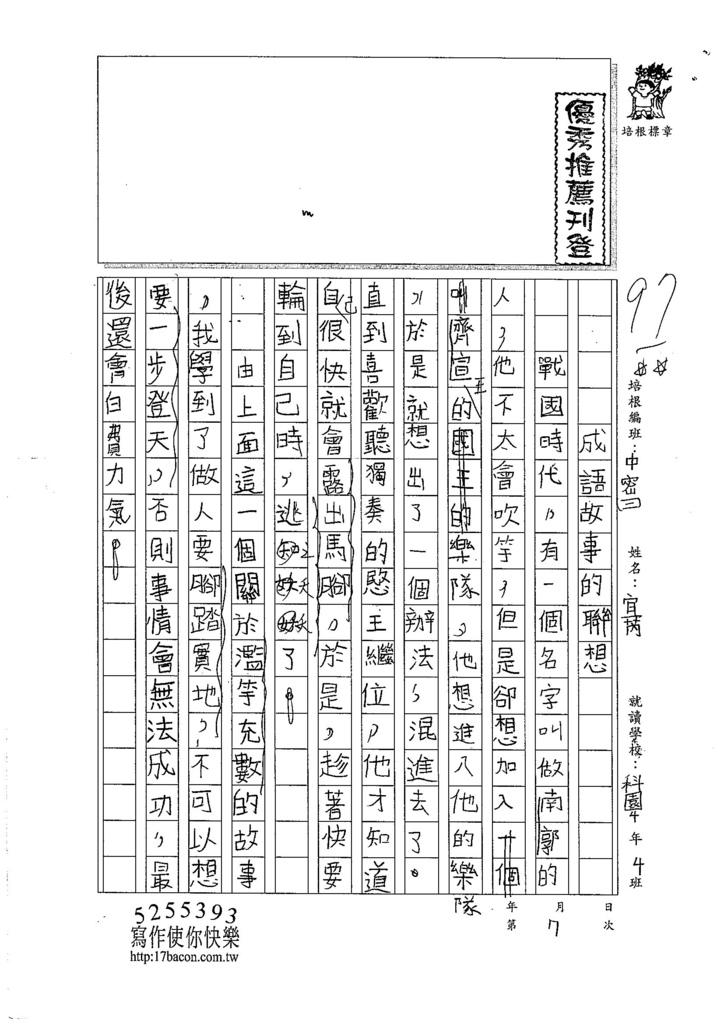 106TMW307吳宜芮 (1)