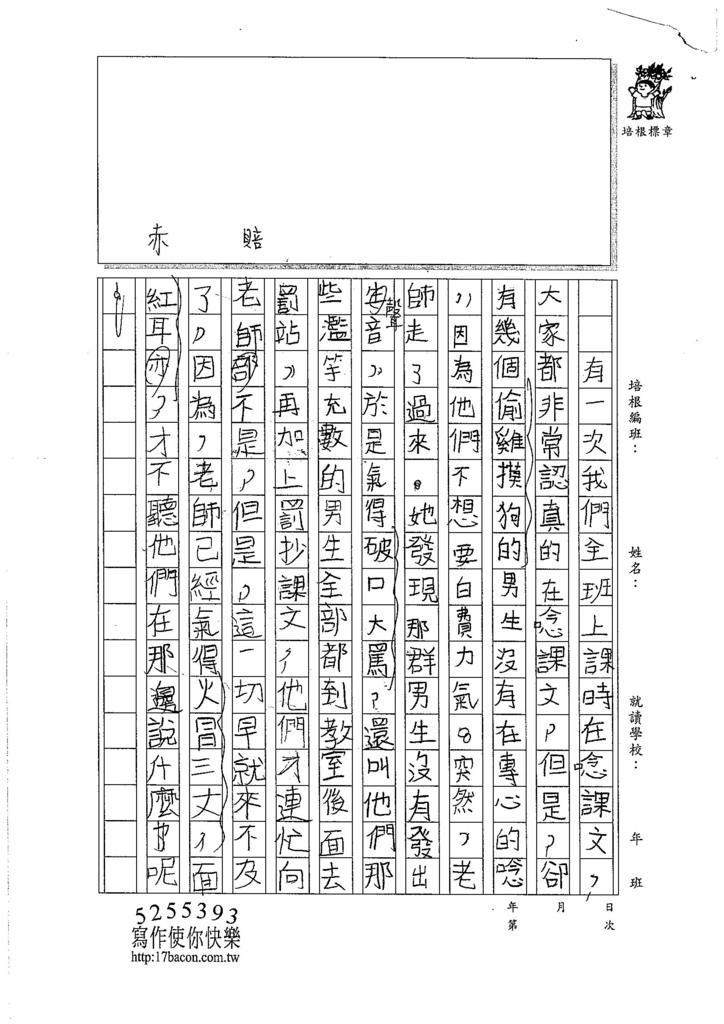 106TMW307吳宜芮 (2)