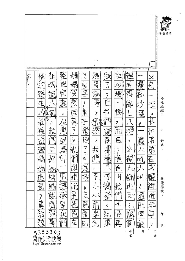 106TMW307吳宜芮 (3)