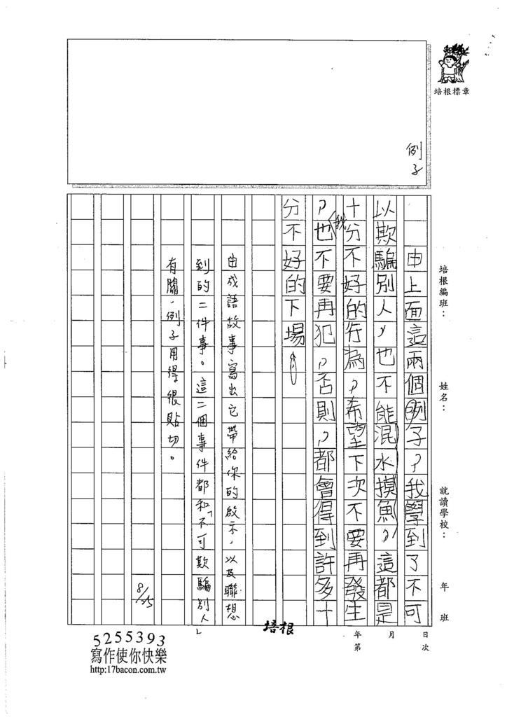 106TMW307吳宜芮 (4)