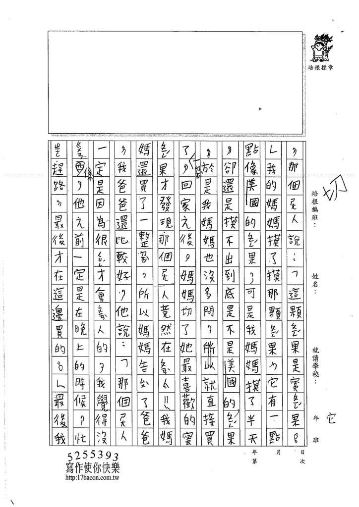 106TMW307柯晴若 (2)
