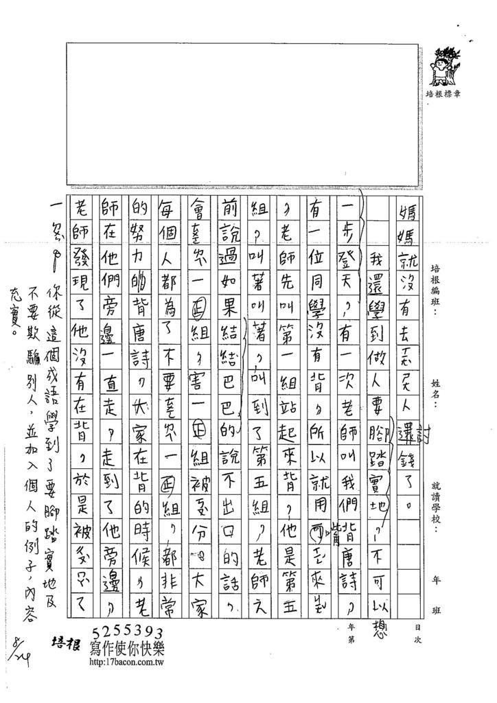 106TMW307柯晴若 (3)