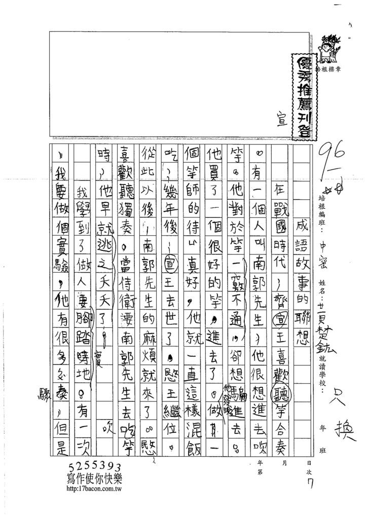 106TMW307黃楚紘 (1)