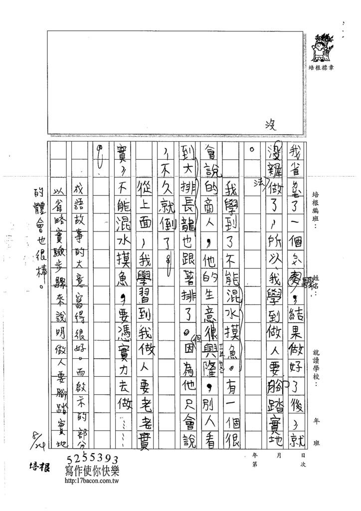 106TMW307黃楚紘 (2)