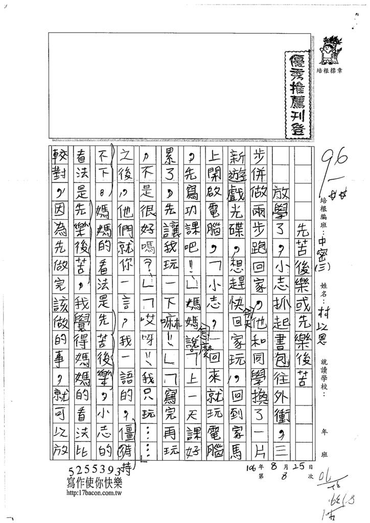 106TMW308林以恩 (1)