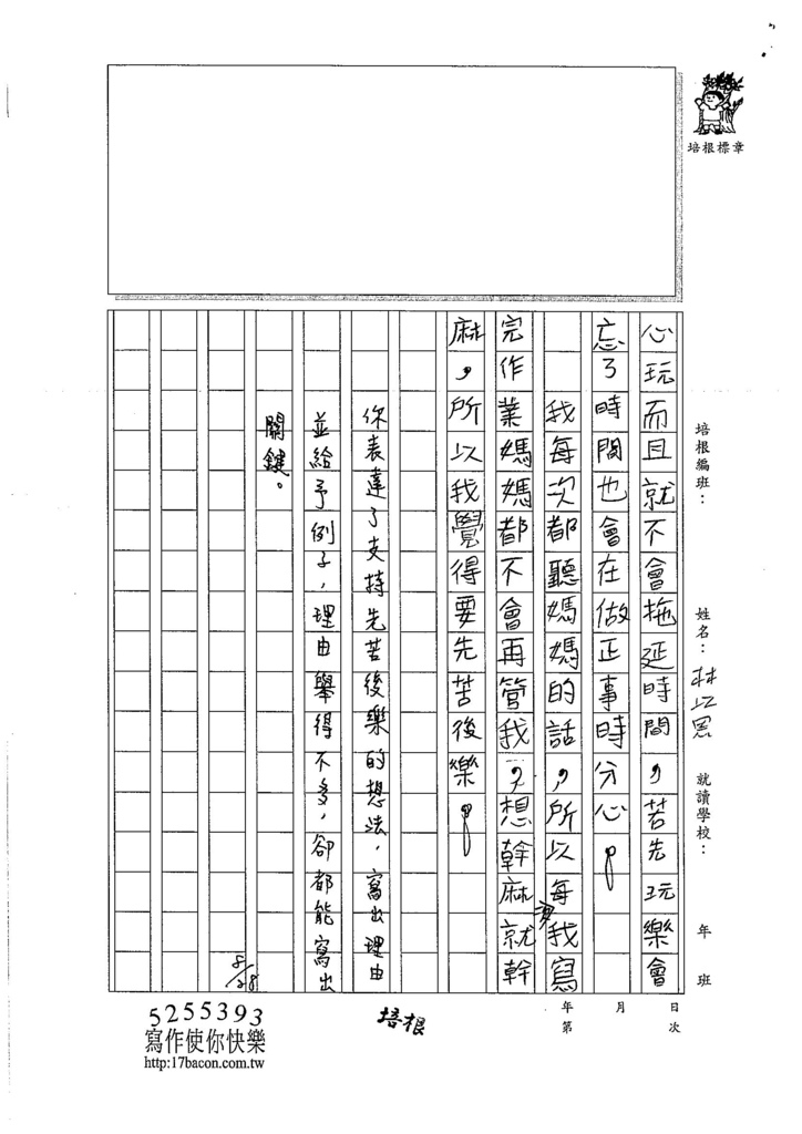 106TMW308林以恩 (2)