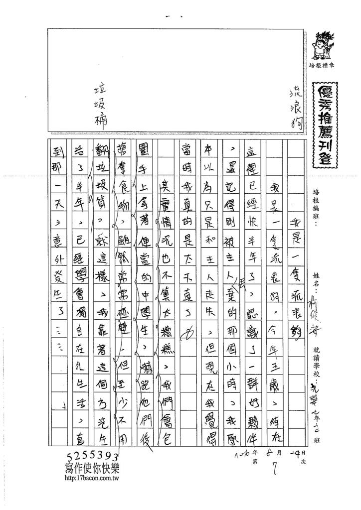 106TSW307柯俊安 (1)