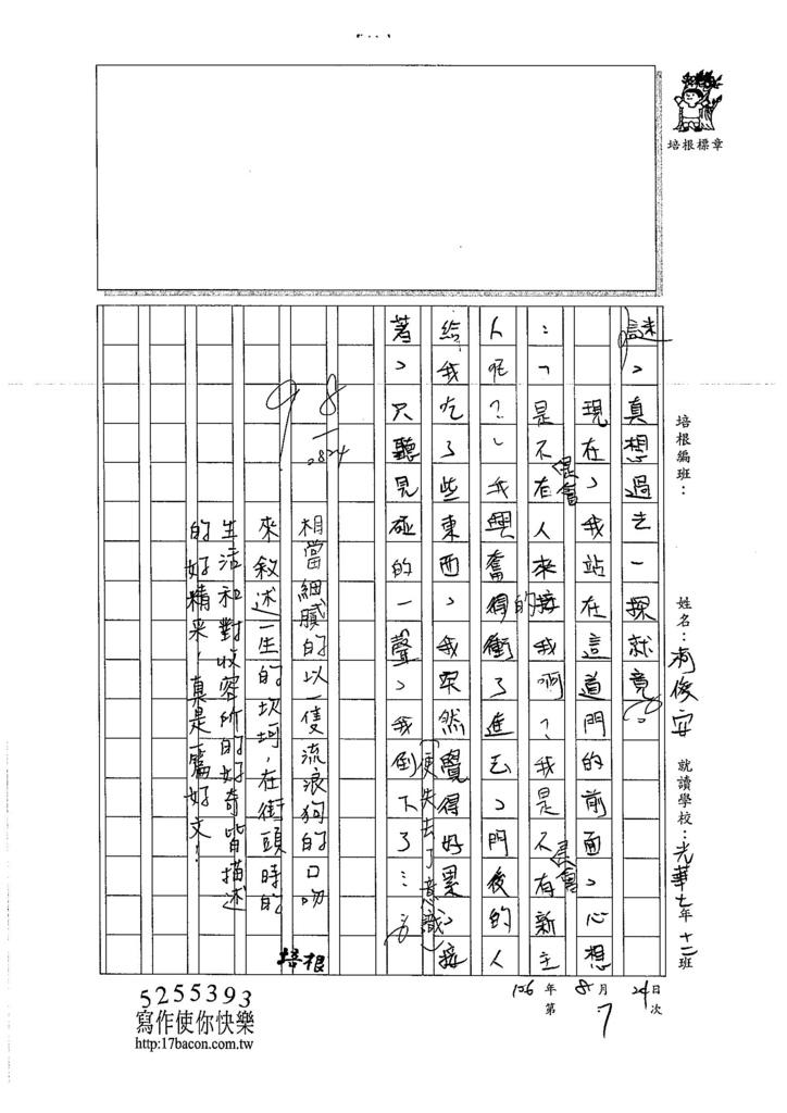 106TSW307柯俊安 (3)