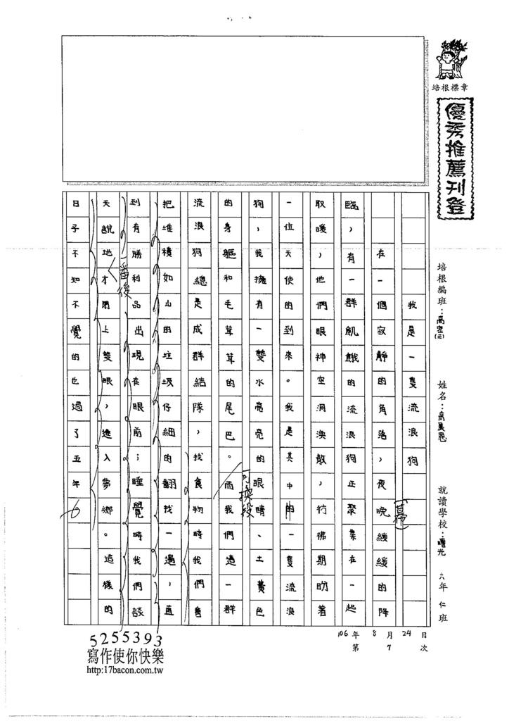 106TSW307高晨恩 (1)